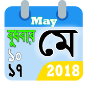 Bangla Calendar 2018 (English,Bangla,Arabic) icon