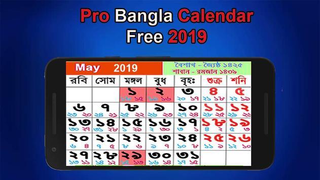 Download bengali calendar 1424, download bengali calendar 1425.