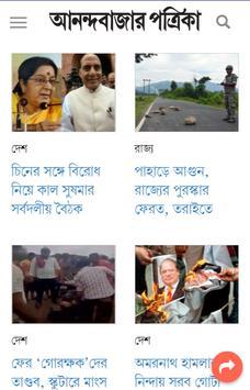 Bengali News screenshot 4