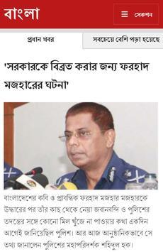 Bengali News screenshot 6