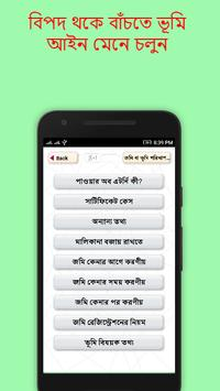 জমি বা ভূমি পরিমাপ পদ্ধতি screenshot 6