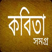 কবিতা সমগ্র icon