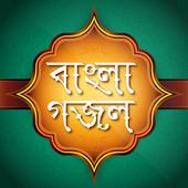 বাংলা গজল ও কবিতা ইসলামিক app icon