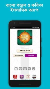 বাংলা গজল ও কবিতা ইসলামিক app poster