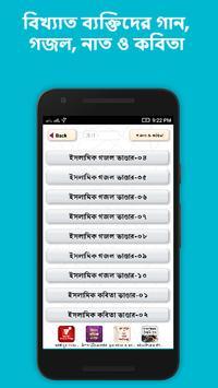বাংলা গজল ও কবিতা ইসলামিক app apk screenshot
