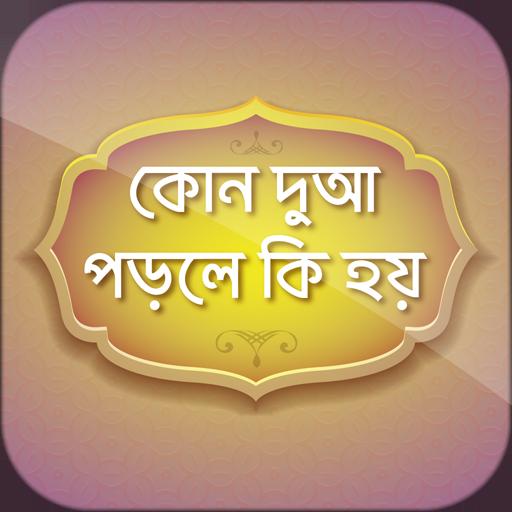 কোন দুআ পড়লে কি হয় ~ bangla Dua