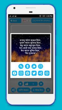 স্পেশাল ঈদ মোবারক মেসেজ Bangla Eid SMS 2018 poster