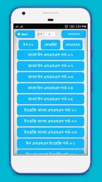 স্পেশাল ঈদ মোবারক মেসেজ Bangla Eid SMS 2018 apk screenshot