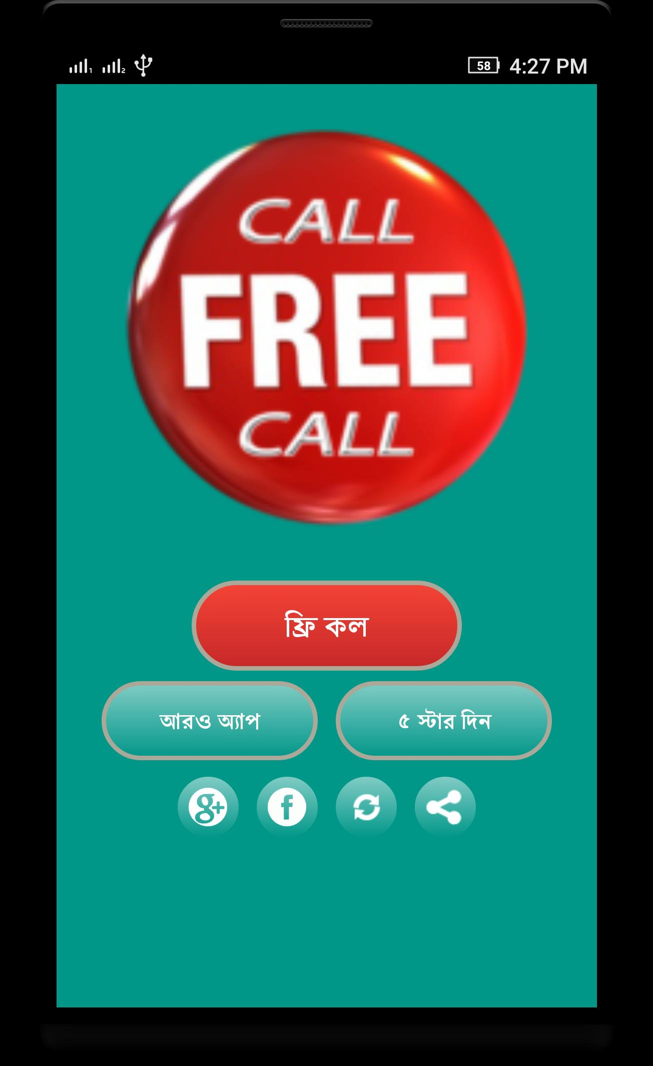 Free Internet Call ~ ফ্রি কল for Android - APK Download