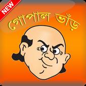 Gopal Bhar - গোপাল ভাড় ভিডিও icon