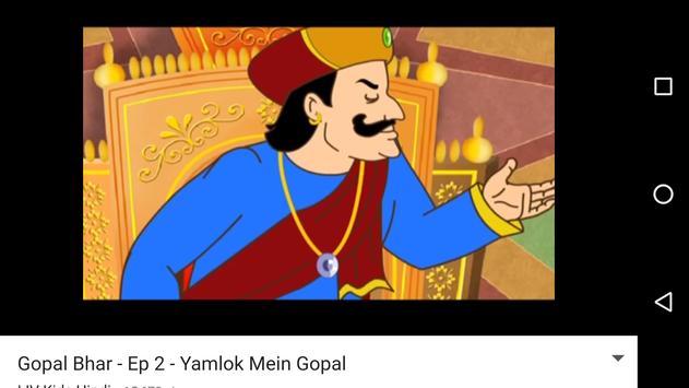 Gopal Bhar - গোপাল ভাড় ভিডিও screenshot 8