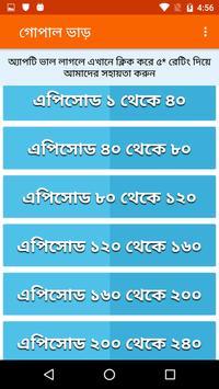 Gopal Bhar - গোপাল ভাড় ভিডিও screenshot 9