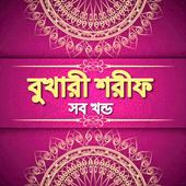 বুখারী শরীফ সব খন্ড ফ্রী Bangla Bukhari All Parts icon