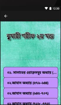 বুখারী শরীফ সব খন্ড ফ্রী Bangla Bukhari All Parts screenshot 3