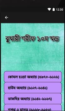 বুখারী শরীফ সব খন্ড ফ্রী Bangla Bukhari All Parts screenshot 1