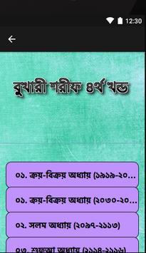 বুখারী শরীফ সব খন্ড ফ্রী Bangla Bukhari All Parts screenshot 2