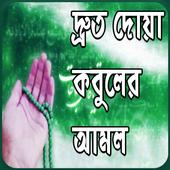 দ্রুত দোয়া কবুলের সহজ আমল icon