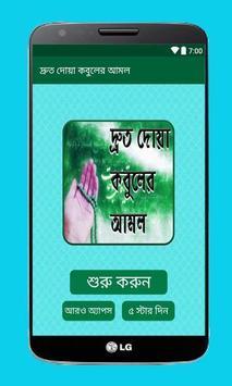 দ্রুত দোয়া কবুলের সহজ আমল poster