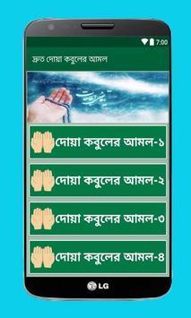 দ্রুত দোয়া কবুলের সহজ আমল apk screenshot