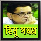 হিমু সমগ্র - Himu Somogro (Himu Collection) icon