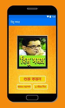 হিমু সমগ্র - Himu Somogro (Himu Collection) poster