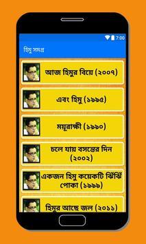 হিমু সমগ্র - Himu Somogro (Himu Collection) apk screenshot