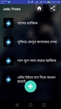 Jadu Magic Tricks - যাদু শিখুন screenshot 1