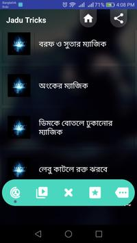 Jadu Magic Tricks - যাদু শিখুন screenshot 2