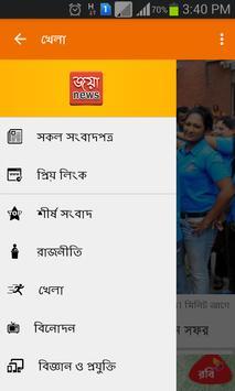 Joya News apk screenshot