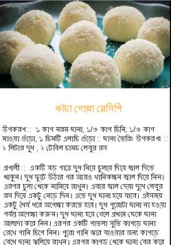 বাংলা খাবার apk screenshot