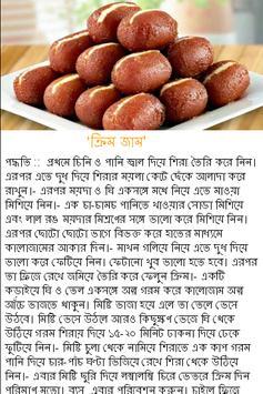 বাংলা খাবার poster