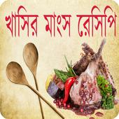 Khasi Recipies icon