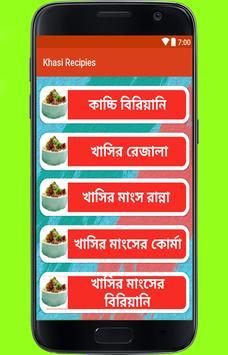 Khasi Recipies screenshot 1