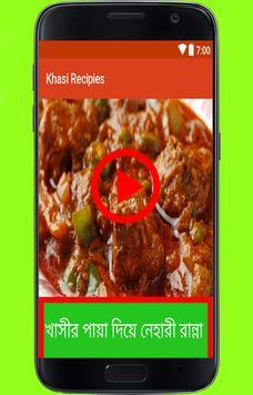 Khasi Recipies screenshot 2
