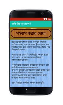 স্বামী-স্ত্রীর মধুর সম্পর্ক screenshot 2