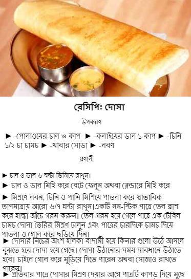 Bangla Recipe poster
