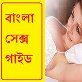 বাংলা সেক্স গাইড Bangla Sex Guide _Islamic Way icon