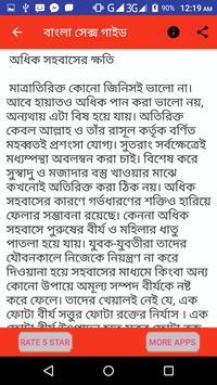 বাংলা সেক্স গাইড Bangla Sex Guide _Islamic Way screenshot 3