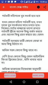 বাংলা সেক্স গাইড Bangla Sex Guide _Islamic Way screenshot 4