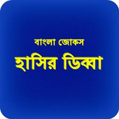 Bangla Jokes Hashir Dibba icon