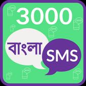 3000 Bengali SMS icon