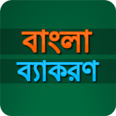 বাংলা ব্যাকরণ icon
