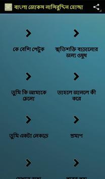 বাংলা জোকস নাসিরুদ্দিন হোজ্জা poster