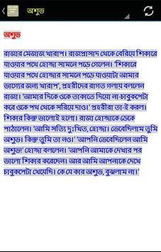 বাংলা জোকস নাসিরুদ্দিন হোজ্জা apk screenshot