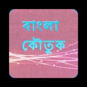 বাংলা কৌতুক Bangla Jokes icon