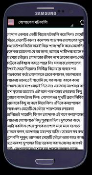 বাংলা কৌতুক Bangla Jokes apk screenshot