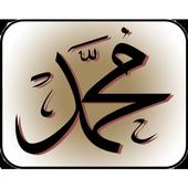 Nawawi's Hadith in Albanian icon