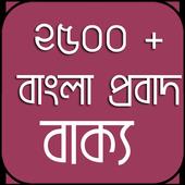 বাংলা প্রবাদ বাক্য icon