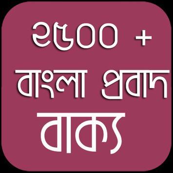 বাংলা প্রবাদ বাক্য poster