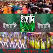 বাংলা ইত্যাদি icon